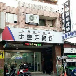 手機維修店家資訊-金豐通訊(手機快速維修)