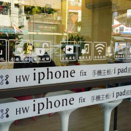 HW iphone fix豐原iphone快速維修
