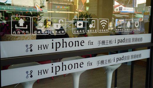 豐原iphone維修