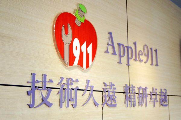 Apple911店家內部介紹 台北手機維修 台北macbook維修