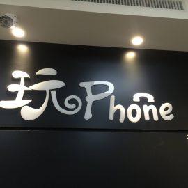 玩phone 新店手機維修 新店修手機