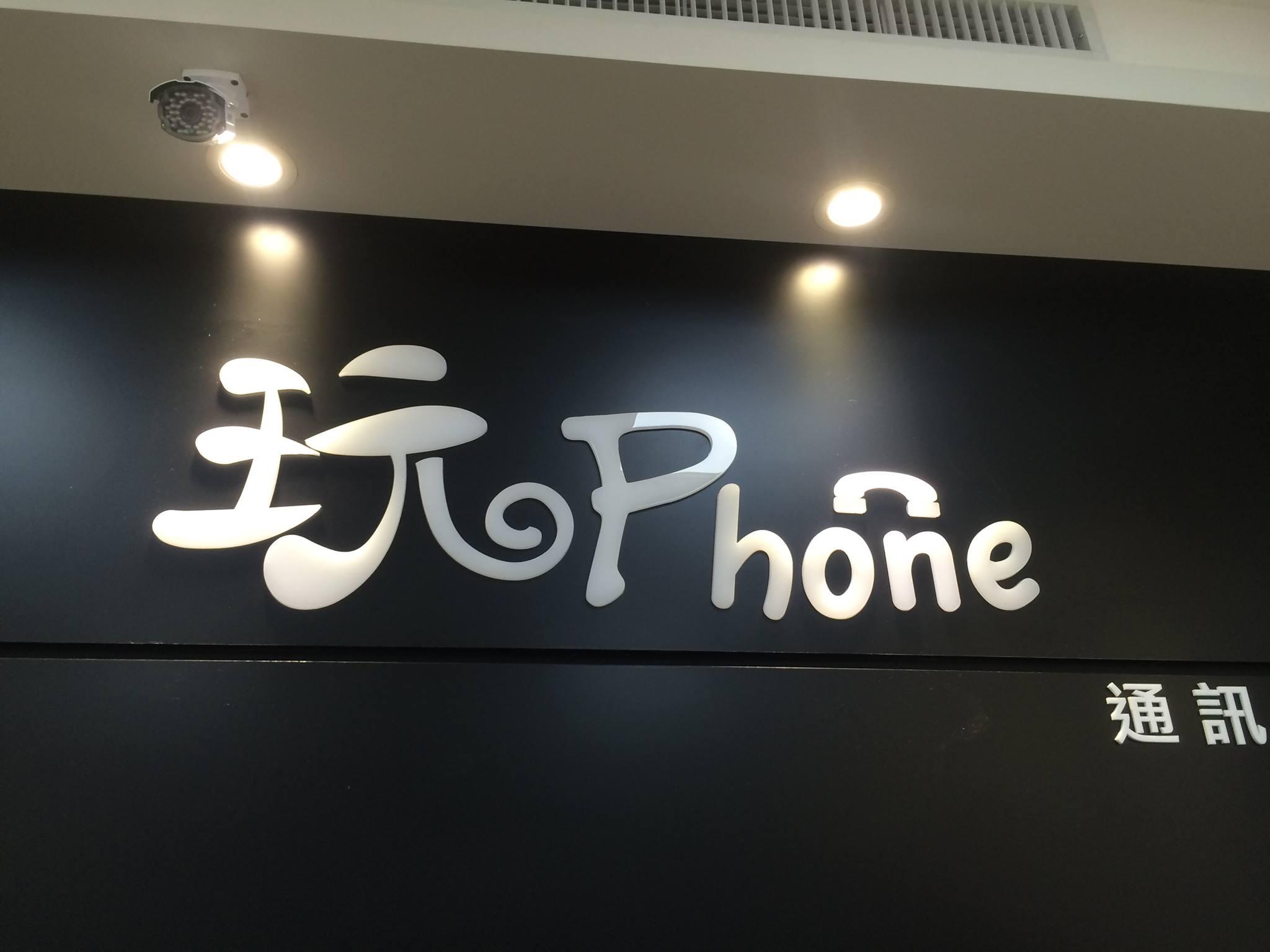 玩phone 新店手機維修