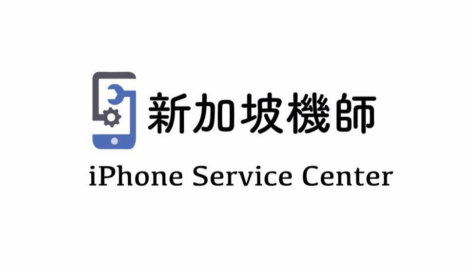新加坡機師1 新莊iphone修理